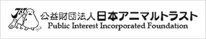 公益財団法人日本アニマルトラスト
