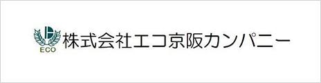株式会社エコ京阪カンパニー
