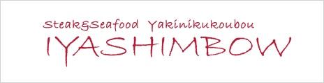 iyashimbow